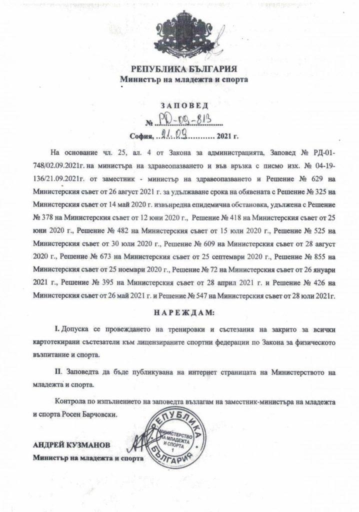 Заповед-РД-09.813.21.09.2021-1